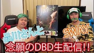 映画『リスタート』公開記念!品川さんとSWAYで念願のDead by Daylight!