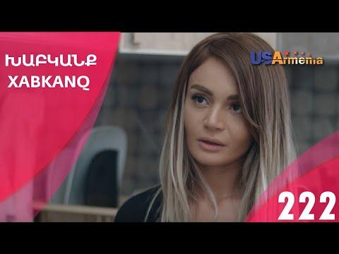 Xabkanq/Խաբկանք-Episode 222