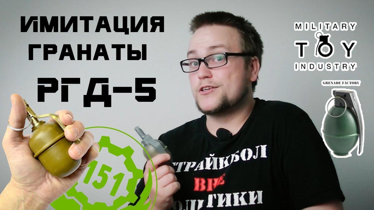 Обзор имитации гранаты РГД5 для игры в Страйкбол (airsoft) - YouTube