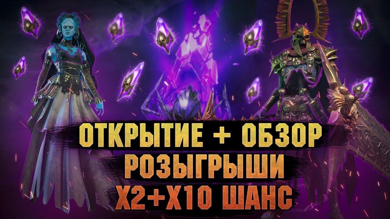 🔴х2+х10 на Темные осколки! | ОТКРЫТИЕ+ОБЗОРЫ+РОЗЫГРЫШИ - Raid: Shadow legends