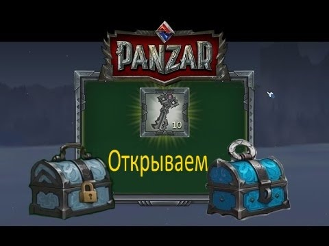 видео: Открываем Большой  и Походный сундук // panzar обн. 42