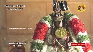 ஸ்ரீரெங்கநாயகி தாயார் வசந்த உற்சவம் இரண்டாம் திருநாள் 13.06.2021