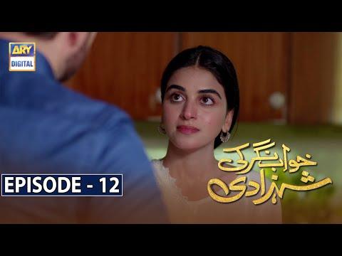 Khwaab Nagar Ki Shehzadi Episode 12 - 25th February 2021 - ARY Digital Drama