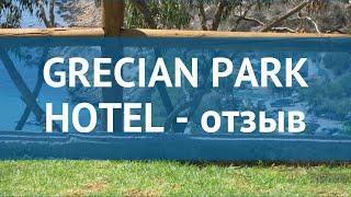 GRECIAN PARK HOTEL 5* Кипр Протарас отзывы – отель ГРЕКИАН ПАРК ХОТЕЛ 5* Протарас отзывы видео