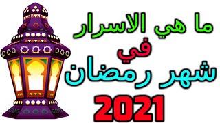 رمضان 2021 وما هي الاسرار الكامنة في الاستعداد له I رمضان كريم