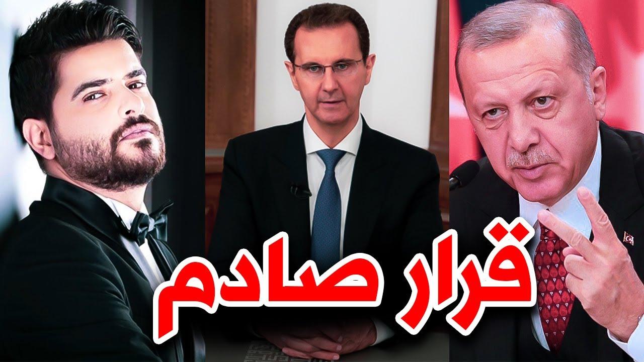 تركيا توجه صفعة لأحد الفنانين بشار الأسد بقرار صارم