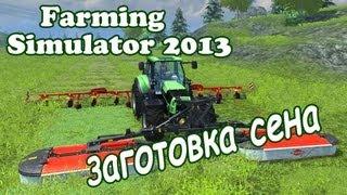 Farming Simulator 2013 - Заготовка сена коровам Что нужно для сенокоса? Пак техники фс 2013 сено