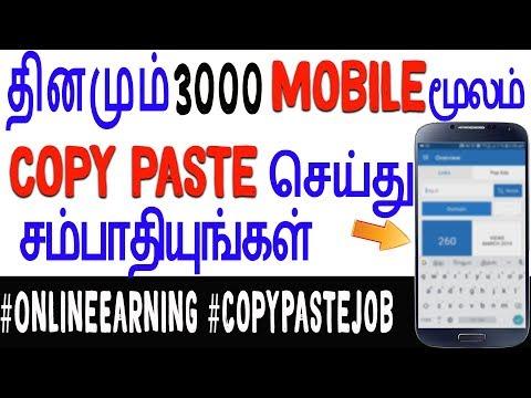 ஆன்லைனில்தினமும்ரூ.3000 சம்பாதிக்கலாம்  Earn Money Online Copy Paste Job without Investment in Tamil