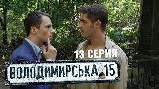 Владимирская, 15 - 13 серия | Сериал о полиции