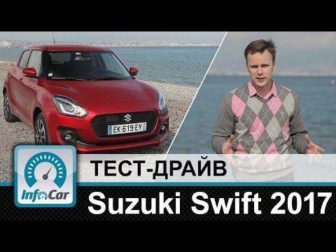Suzuki Swift 2017 - тест-драйв InfoCar.ua (Новый Сузуки Свифт)