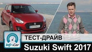 Suzuki Swift 2017   тест драйв InfoCar ua (Новый Сузуки Свифт)