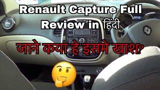 renault captur | captur 2018| renault captur interior| captur full features| renault