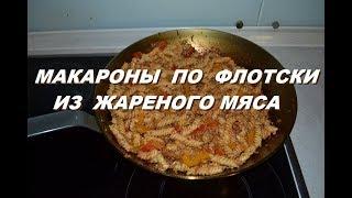 Макароны по флотски с жареным мясом как вкусно приготовить.