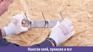 видео Клей и Жидкие гвозди: Клео (Kleo) отзывы на строительном форуме