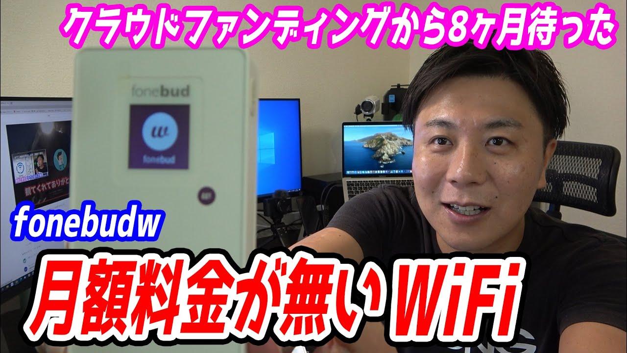 8ヶ月待った海外WiFiサービス「fonebudW」がようやく届きました