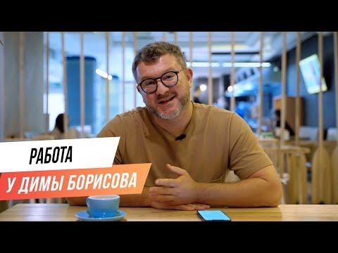 Работа у Димы Борисова: бесплатное обучение и быстрый карьерный рост