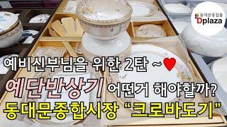 동대문종합시장 예단그릇2탄,예단반상기,혼수그릇,유기그릇…