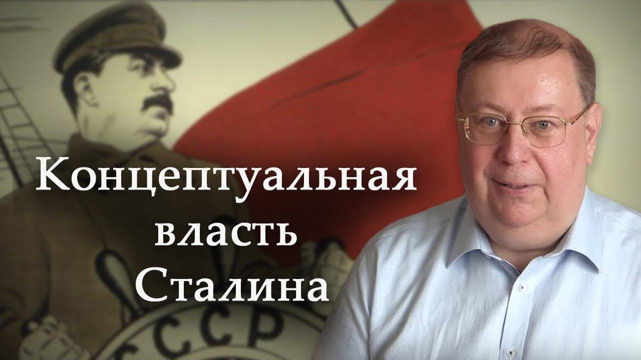 Картинки по запросу Концептуальная власть Сталина. Александр Пыжиков