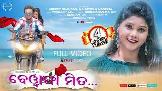 Bewafa Mita FULL VIDEO (Prakash Jal) New Sambalpuri Music Video l RKMedia