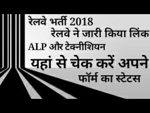 RAILWAY ALP & TECHNICIAN FORM STATUS HOW TO CHECK REJECT OR ACCEPT// RRB RECURITMENT 2018