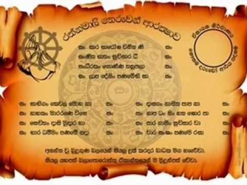rathnamalee gatha rathnaya with sinhala meaning