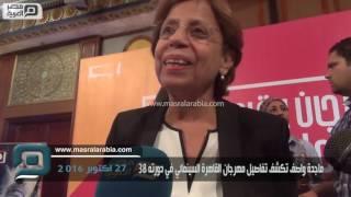 مصر العربية   ماجدة واصف تكشف تفاصيل مهرجان القاهرة السينمائي في دورته 38