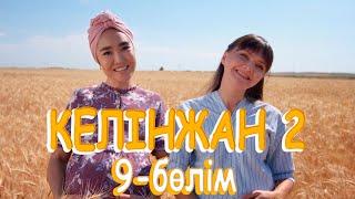 «Келінжан 2» телехикаясы. 9-бөлім / Телесериал «Келинжан 2». 9-серия