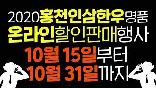 2020 홍천 인삼 · 한우 명품 온라인 할인판매행사
