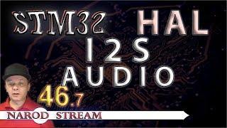 Программирование МК STM32. УРОК 46. I2S. AUDIO. Часть 7