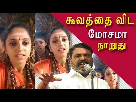 கூவத்தை விட மோசம் andal issue thiruma on h.raja tamil news, tamil live news, news in tamil, redpix