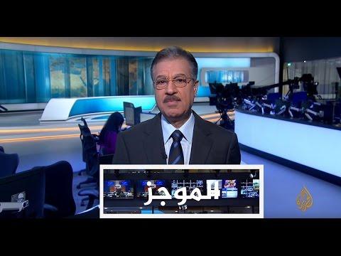 موجز الأخبار - الواحدة ظهرا 30/04/2017  - نشر قبل 1 ساعة