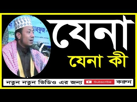 Bangla Waz  2017 Amir Hamza মাওলানা আমির হামজা এ কি জেনার ওয়াজ করলেন।। প্রথম পর্ব