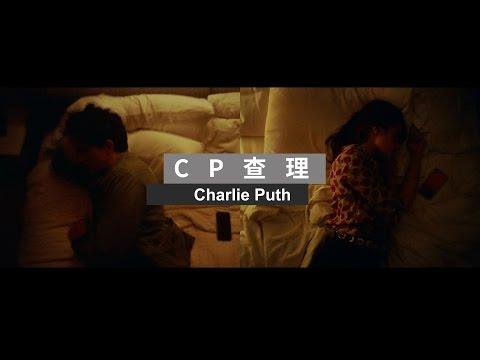 Charlie Puth CP查理 - We Dont Talk Anymore不再甜蜜 feat. Selena Gomez  (華納 official 高畫質 HD 官方完整版MV)