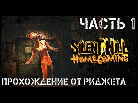 [ Silent Hill: Homecoming ] Shepherd Home - Part 1