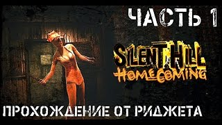 "Silent Hill Homecoming Прохождение Часть 1 ""Госпиталь"""