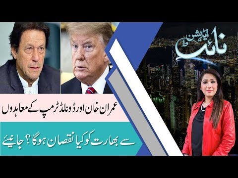 NIGHT EDITION | 21 July 2019 | Shazia Akram | Sherry Rehman | Rana Tanveer Hussain | 92NewsHD