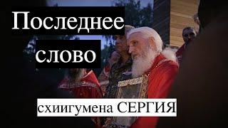 СХИИГУМЕН СЕРГИЙ/ Последнее слово