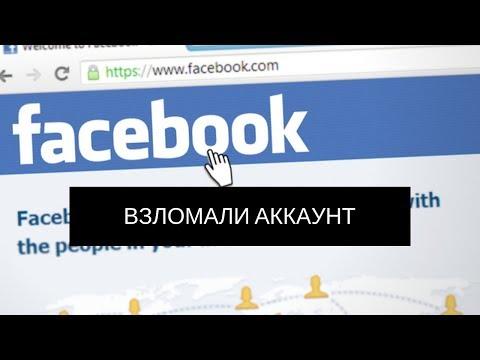 Как обезопасить аккаунт facebook и вконтакте от постоянных взломов?