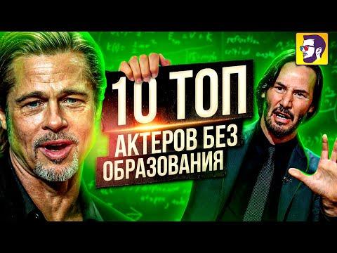 10 топ актеров без образования - Видео онлайн