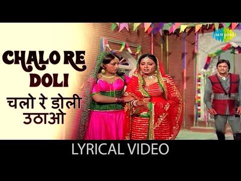 Chalo Re Doli with Lyrics | चलो रे डोली उठाओ गाने के बोल | Jaani Dushman | Sunil dutt