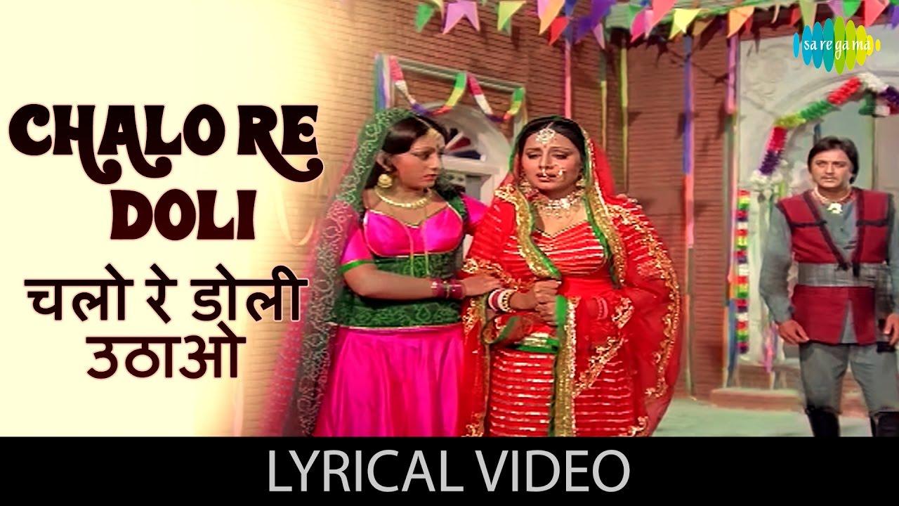 Download Chalo Re Doli with Lyrics   चलो रे डोली उठाओ गाने के बोल   Jaani Dushman   Sunil dutt