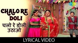 chalo re doli with lyrics चलो रे डोली उठाओ गाने के बोल jaani dushman sunil dutt