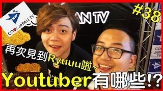 【Youtuber玩台灣】Youtuber大集合!?有沒有你喜歡的youtuber呢!?(許洋洋媽媽首度露臉唷)|CoolJapanTV|【AnsonTV】90天上傳挑戰#38
