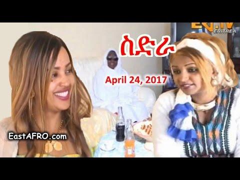 Eritrea Movie ስድራ Sidra (April 22, 2017) | Eritrean ERi-TV