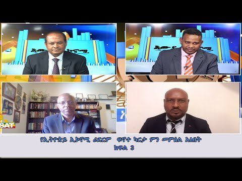 ESAT Awde Economy on Ethiopian Economy Reform Road Map Part 3 March 2019