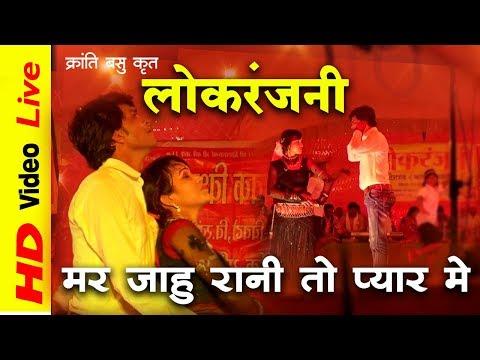 Lok Ranjni Daihan Kranti Basu  Super Hit  Song - मर जाहुं राजा तोर प्यार में Live Program