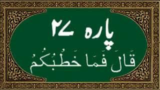 Quran Juz 27 (Qala Fama Khatbukum قَالَ فَمَا خَطْبُكُمْ) Al-Quran Al-Karim in Arabic - Sajdah