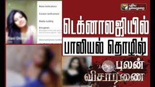 Pulan Visaranai : டெக்னாலஜியில் பாலியல் தொழில்! | 19/01/2019