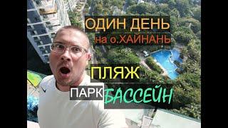 ДЕНЬ на о Хайнань ЗАВТРАК ПЛЯЖ БАССЕЙН ПАРК Олень Повернул Голову Hainan pool park DEER
