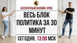 Весь блок ПОЛИТИКА за 30 минут / SATTAROVFAMILY
